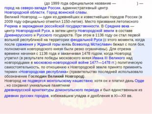 Вели́кий Но́вгород(до 1999 года официальное название—Но́вгород)—городна