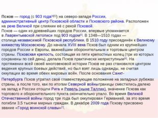 Псков—город(с903 года[4][5]) на северо-западеРоссии,административный це