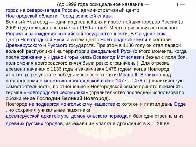 Вели́кий Но́вгород(до 1999 года официальное название—Но́вгород)—городна...