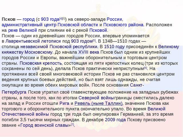 Псков—город(с903 года[4][5]) на северо-западеРоссии,административный це...