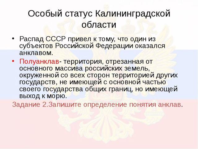 Особый статус Калининградской области Распад СССР привел к тому, что один из...