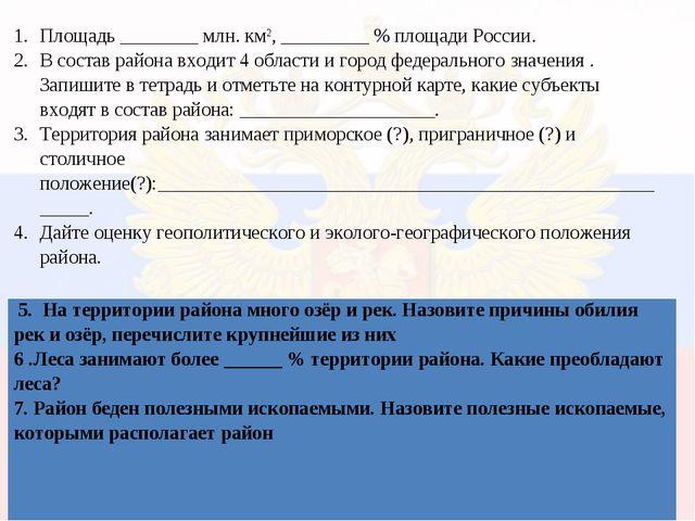 Площадь ________ млн. км2, _________ % площади России. В состав района входи...