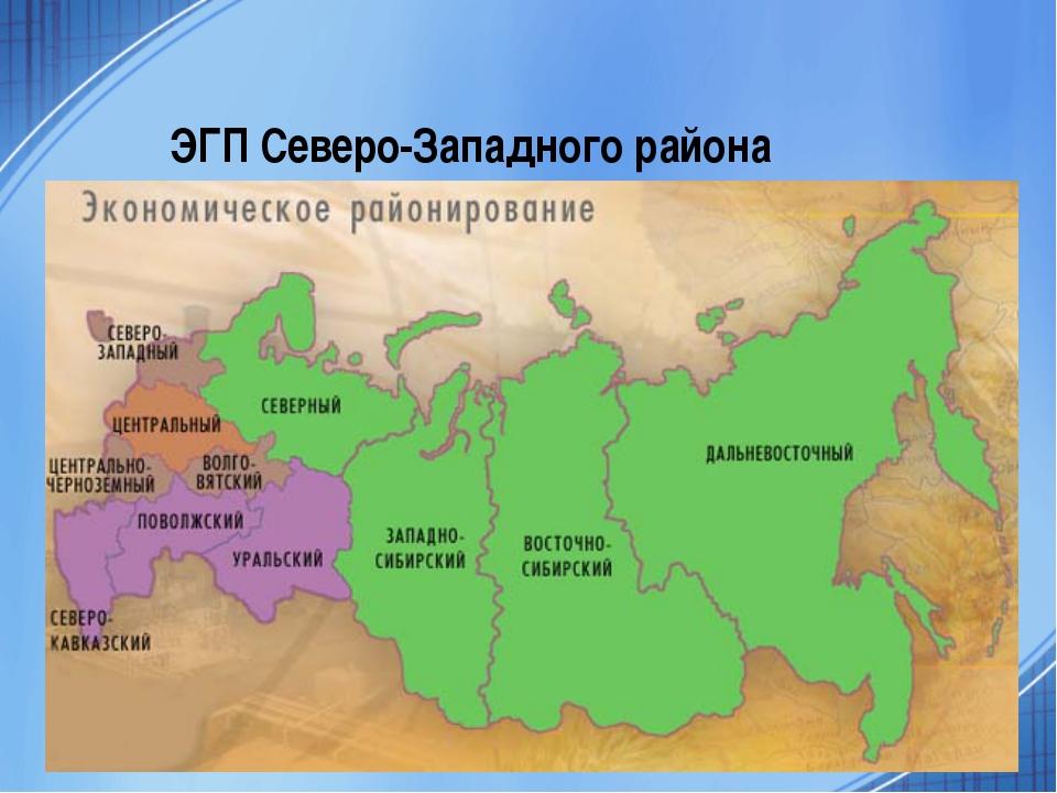 ЭГП Северо-Западного района