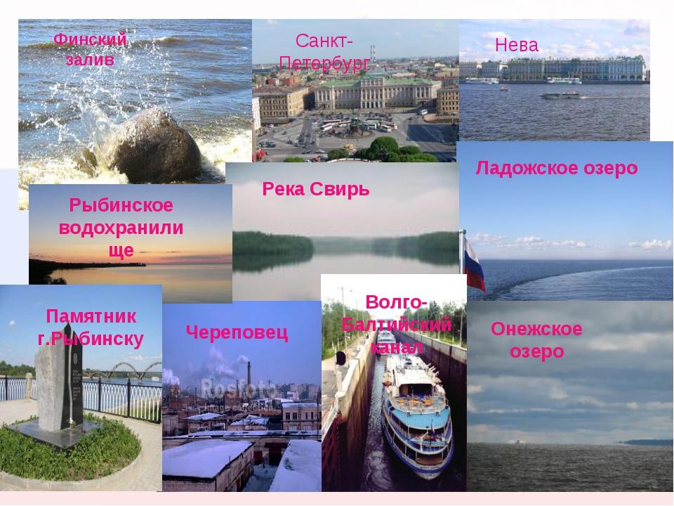 Финский залив Санкт-Петербург Нева Ладожское озеро Река Свирь Онежское озеро...