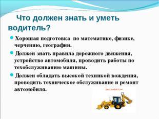 Что должен знать и уметь водитель? Хорошая подготовка по математике, физике,
