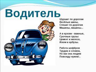 Водитель Шуршат по дорогам Весёлые шины, Спешат по дорогам Машины, машины...