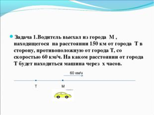 Задача 1.Водитель выехал из города М , находящегося на расстоянии 150 км от г