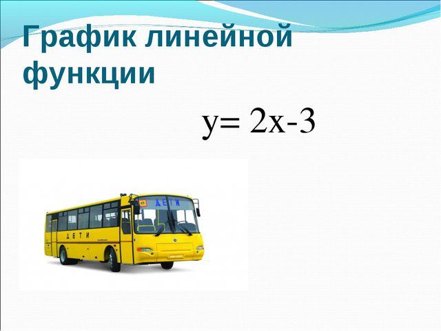 График линейной функции у= 2х-3