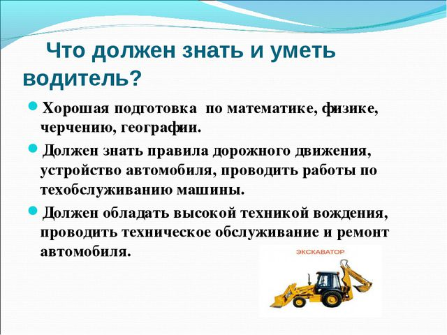 Что должен знать и уметь водитель? Хорошая подготовка по математике, физике,...