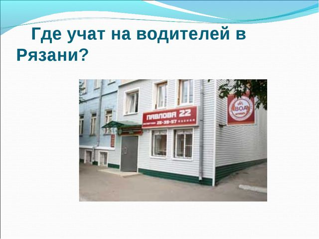 Где учат на водителей в Рязани?