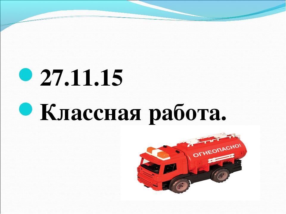 27.11.15 Классная работа.