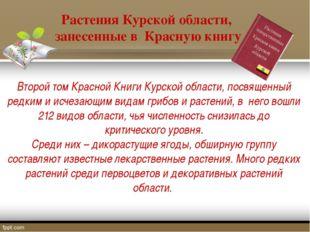 Второй томКрасной Книги Курской области, посвященный редким и исчезающим вид