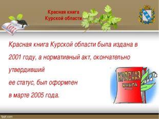 Красная книга Курской области была издана в 2001 году, а нормативный акт, око