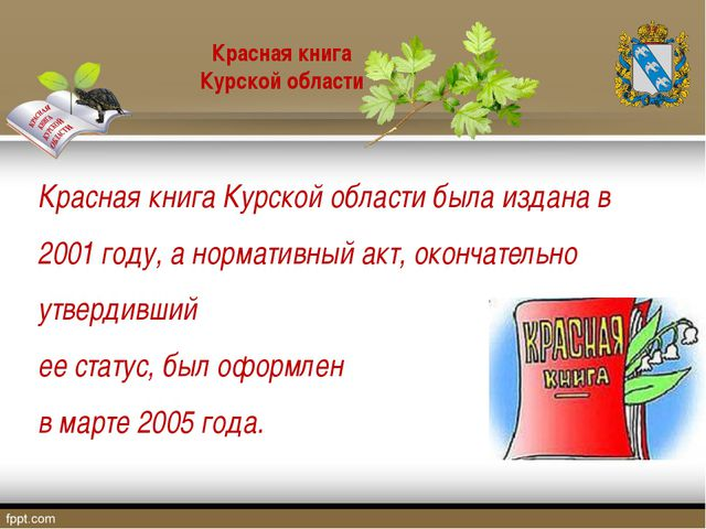 Красная книга Курской области была издана в 2001 году, а нормативный акт, око...