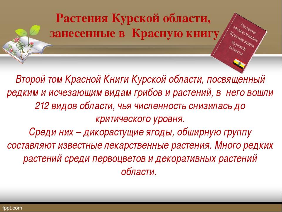 Второй томКрасной Книги Курской области, посвященный редким и исчезающим вид...