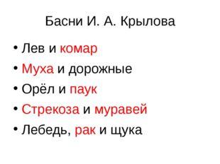 Басни И. А. Крылова Лев и комар Муха и дорожные Орёл и паук Стрекоза и мураве