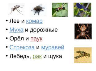 Лев и комар Муха и дорожные Орёл и паук Стрекоза и муравей Лебедь, рак и щука