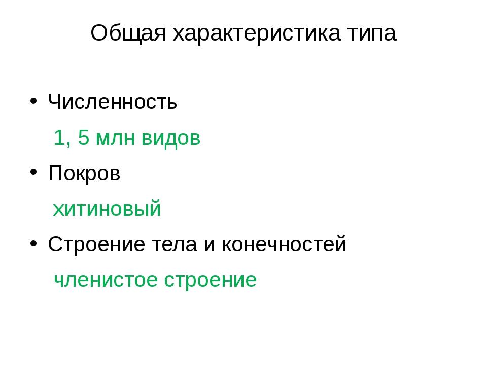 Общая характеристика типа Численность 1, 5 млн видов Покров хитиновый Строени...
