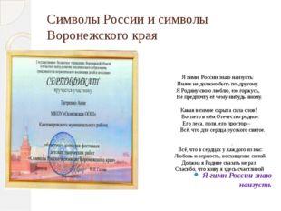 Символы России и символы Воронежского края Я гимн России знаю наизусть Я гимн