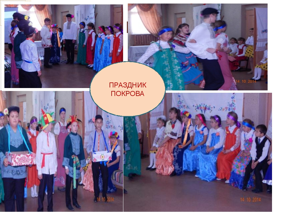 Праздник Покрова ПРАЗДНИК ПОКРОВА