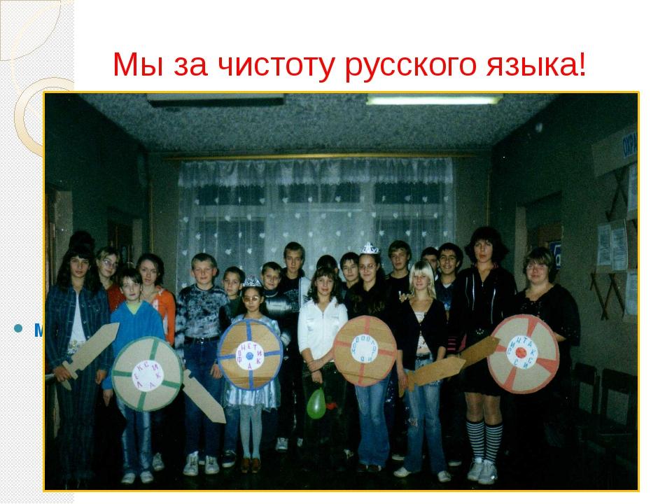Мы за чистоту русского языка! Мы за чистоту русского языка