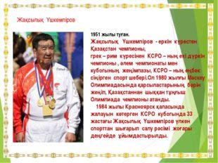 Жақсылық Үшкемпіров 1951 жылы туған. Жақсылық Үшкемпіров - еркін күрестен Қаз
