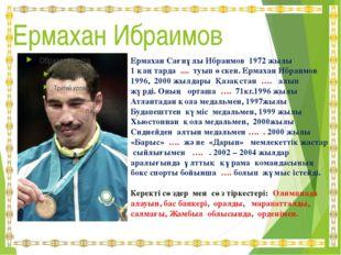 Ермахан Ибраимов Ермахан Сағиұлы Ибраимов 1972 жылы 1 қаңтарда .... туып өск