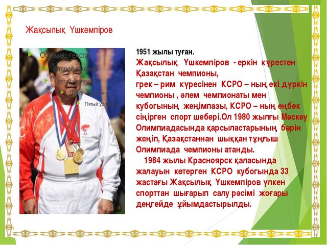 Жақсылық Үшкемпіров 1951 жылы туған. Жақсылық Үшкемпіров - еркін күрестен Қаз...