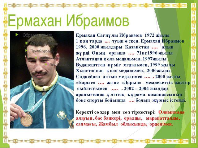 Ермахан Ибраимов Ермахан Сағиұлы Ибраимов 1972 жылы 1 қаңтарда .... туып өск...