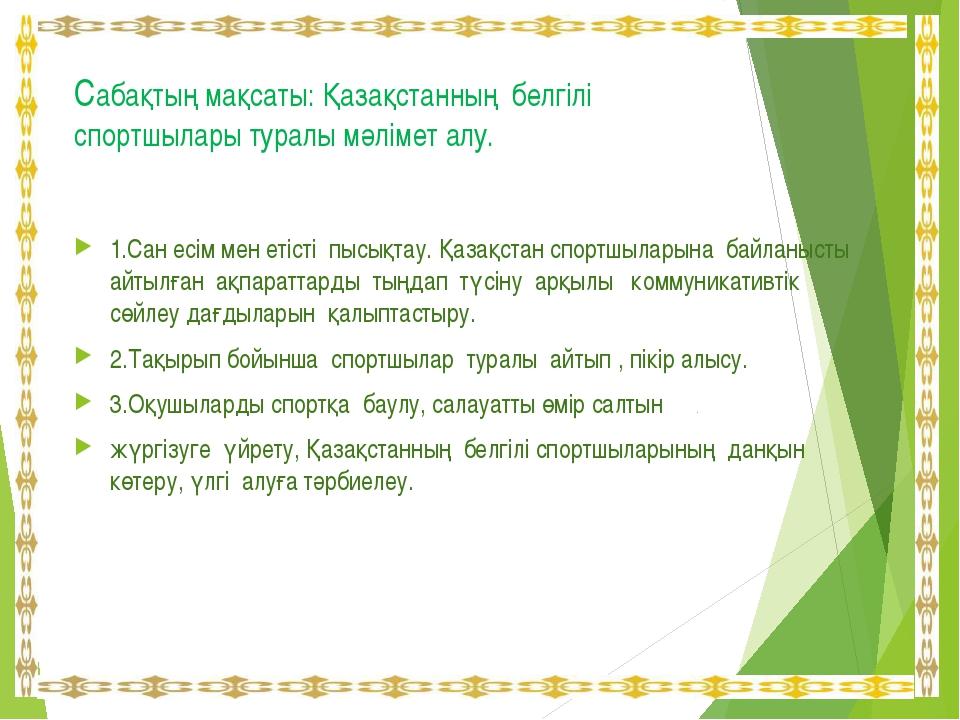 Сабақтың мақсаты: Қазақстанның белгілі спортшылары туралы мәлімет алу. 1.Сан...
