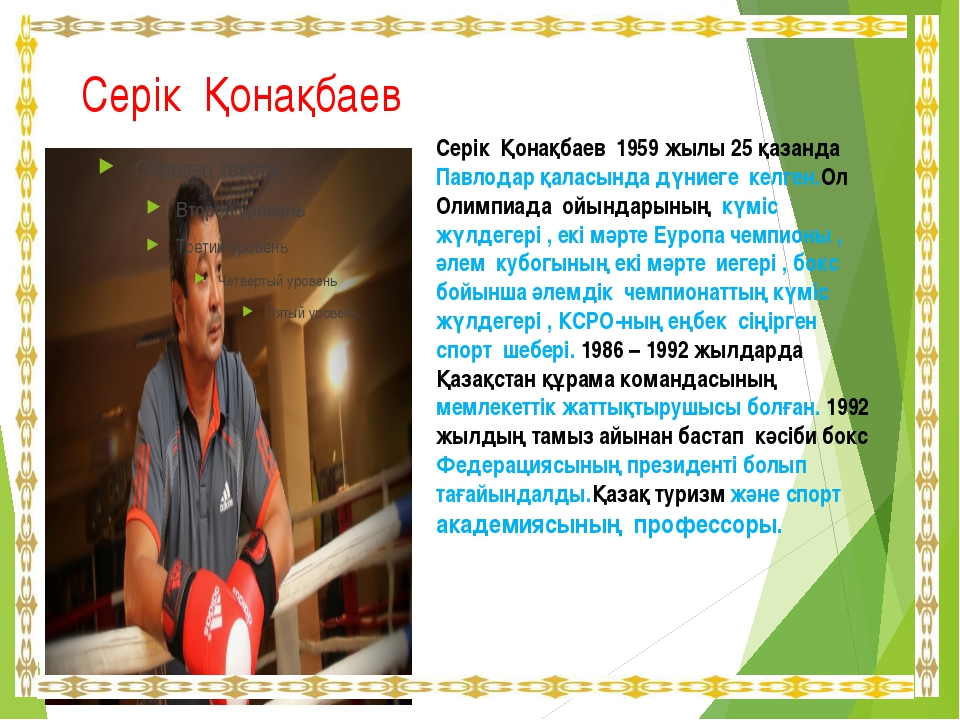 Серік Қонақбаев Серік Қонақбаев 1959 жылы 25 қазанда Павлодар қаласында дүние...