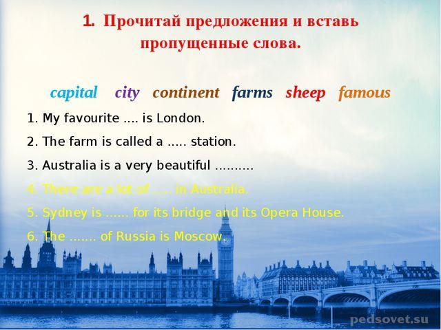 1. Прочитай предложения и вставь пропущенные слова. capital city continent fa...