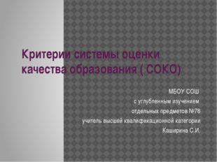 Критерии системы оценки качества образования ( СОКО) МБОУ СОШ с углубленным и