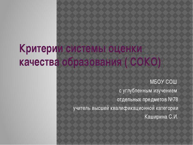 Критерии системы оценки качества образования ( СОКО) МБОУ СОШ с углубленным и...