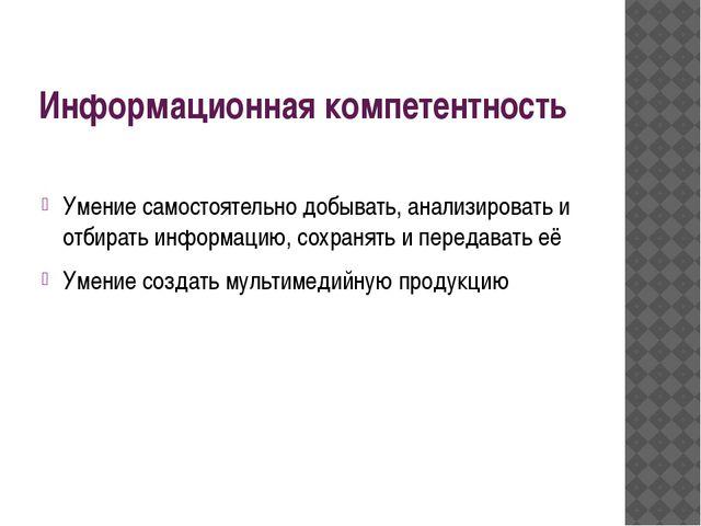 Информационная компетентность Умение самостоятельно добывать, анализировать и...
