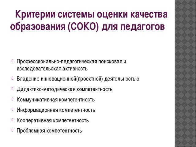 Критерии системы оценки качества образования (СОКО) для педагогов Профессион...
