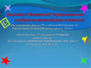 На основании Закона Российской Федерации об образовании истекает срок перво