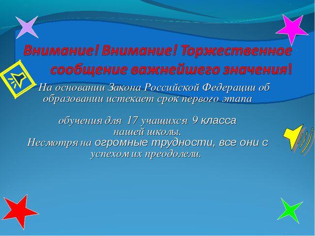 На основании Закона Российской Федерации об образовании истекает срок перво...