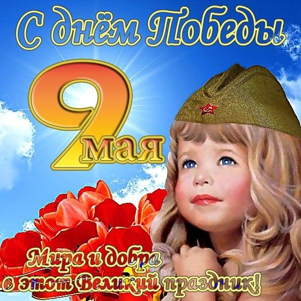 http://www.shinylife.ru/wp-content/uploads/2014/05/S-Dnem-Pobedy.jpg