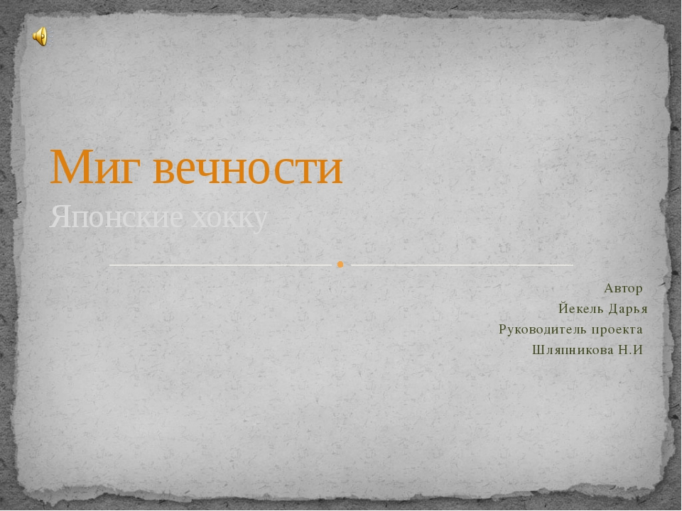 Автор Йекель Дарья Руководитель проекта Шляпникова Н.И Миг вечности Японские...