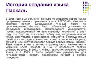 История создания языка Паскаль В 1965 году был объявлен конкурс по созданию н