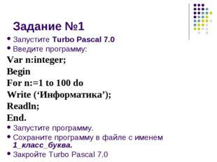 Задание №1 Запустите Turbo Pascal 7.0 Введите программу: Var n:integer; Begin