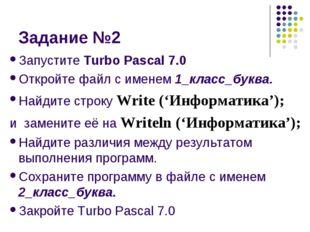 Задание №2 Запустите Turbo Pascal 7.0 Откройте файл с именем 1_класс_буква. Н