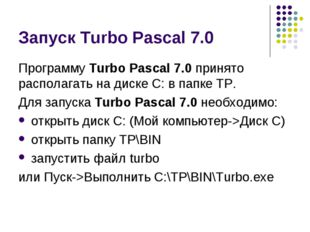 Запуск Turbo Pascal 7.0 Программу Turbo Pascal 7.0 принято располагать на дис