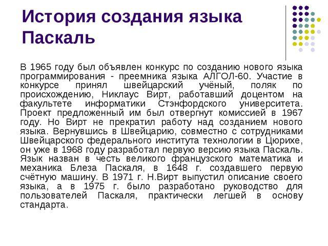 История создания языка Паскаль В 1965 году был объявлен конкурс по созданию н...