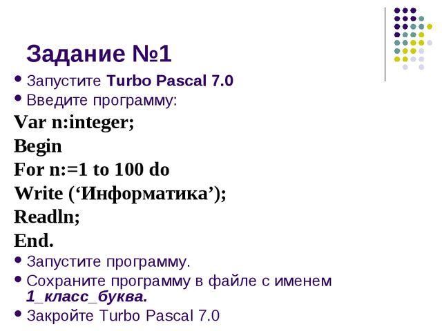 Задание №1 Запустите Turbo Pascal 7.0 Введите программу: Var n:integer; Begin...