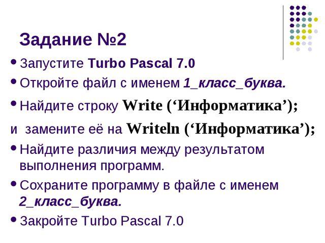 Задание №2 Запустите Turbo Pascal 7.0 Откройте файл с именем 1_класс_буква. Н...