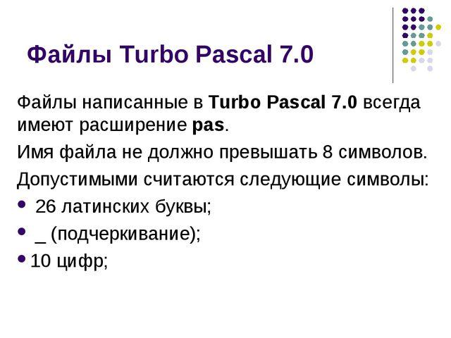 Файлы Turbo Pascal 7.0 Файлы написанные в Turbo Pascal 7.0 всегда имеют расши...