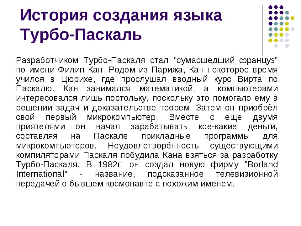 """История создания языка Турбо-Паскаль Разработчиком Турбо-Паскаля стал """"сумасш..."""
