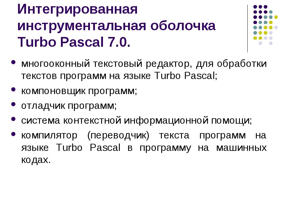 Интегрированная инструментальная оболочка Turbo Pascal 7.0. многооконный текс...